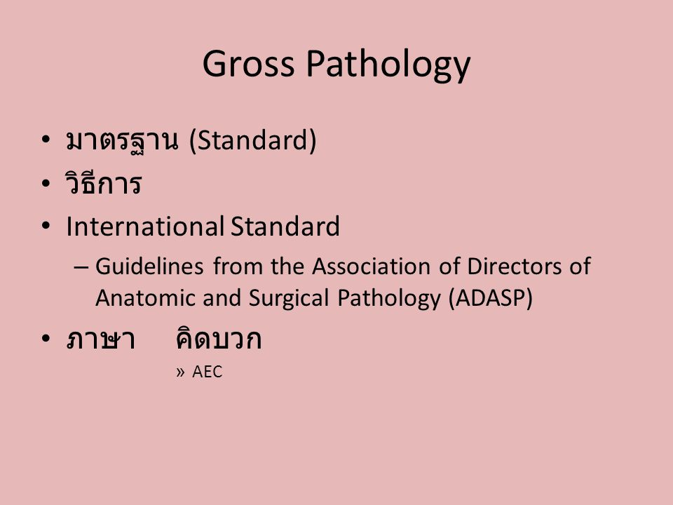 Gross Pathology มาตรฐาน (Standard) วิธีการ International Standard – Guidelines from the Association of Directors of Anatomic and Surgical Pathology (A