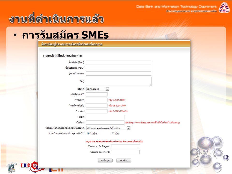 การรับสมัคร SMEs