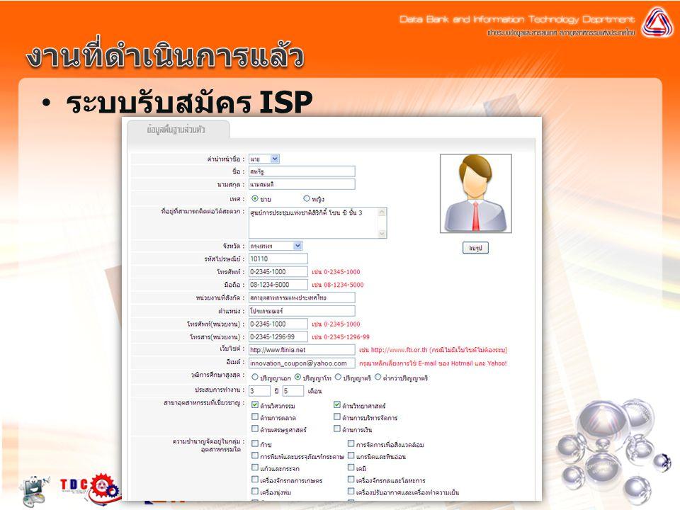 ระบบรับสมัคร ISP