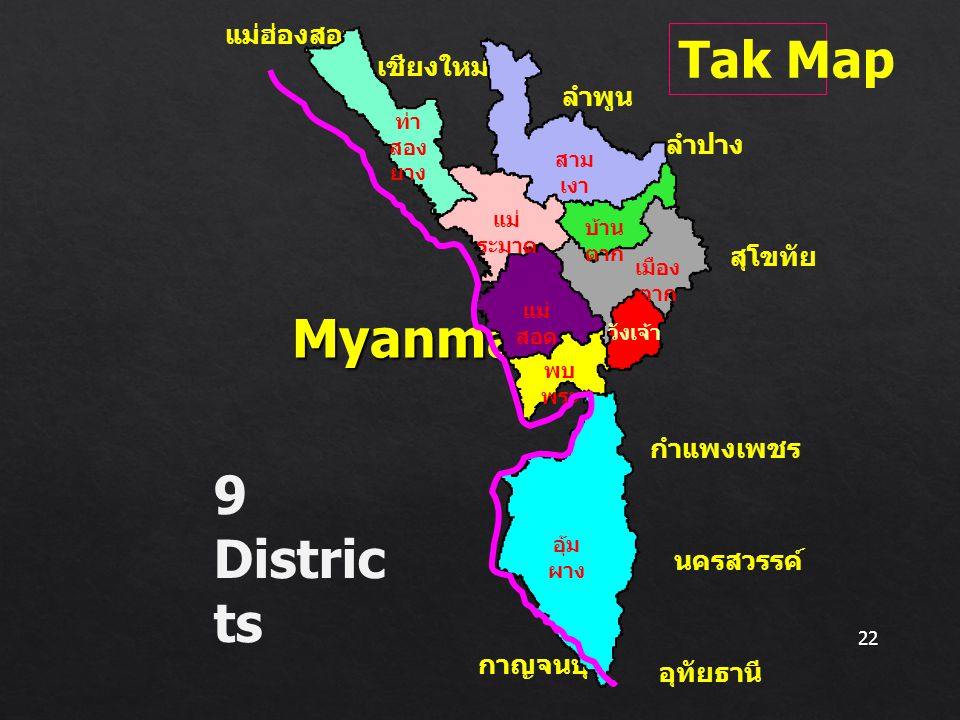 22 Tak Map แม่ฮ่องสอน เชียงใหม่ ลำพูน ลำปาง สุโขทัย กำแพงเพชร นครสวรรค์ อุทัยธานี กาญจนบุรี Myanmar ท่า สอง ยาง แม่ ระมาด บ้าน ตาก แม่ สอด พบ พระ วังเ
