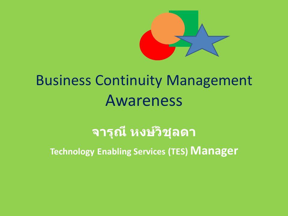 Business Continuity Management Awareness ระบบการบริหารความต่อเนื่องทางธุรกิจ Business Continuity Management แผนสำรองในภาวะฉุกเฉิน Business Continuity Plan มอก.