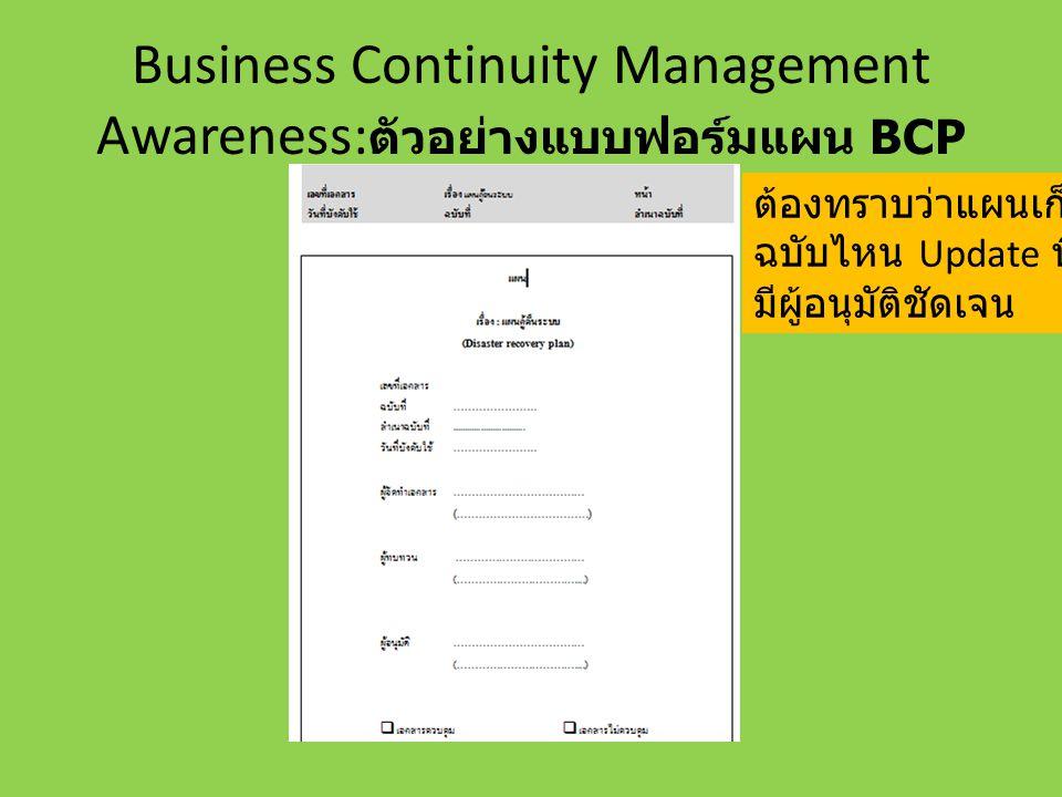 Business Continuity Management Awareness: ตัวอย่างแบบฟอร์มแผน BCP ต้องทราบว่าแผนเก็บที่ไหน ฉบับไหน Update ที่สุด มีผู้อนุมัติชัดเจน