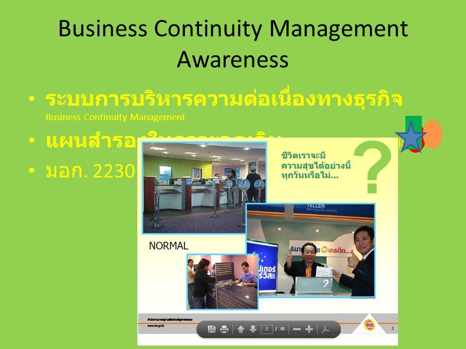 Business Continuity Management Awareness ระบบการบริหารความต่อเนื่องทางธุรกิจ Business Continuity Management แผนสำรองในภาวะฉุกเฉิน Business Continuity
