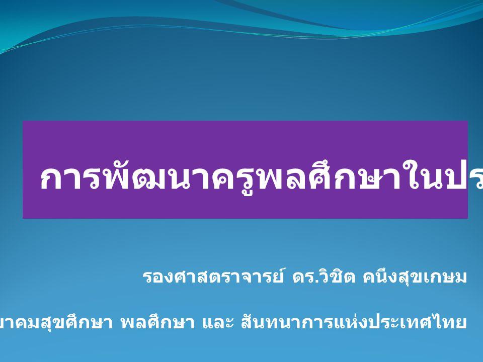 รองศาสตราจารย์ ดร. วิชิต คนึงสุขเกษม นายกสมาคมสุขศึกษา พลศึกษา และ สันทนาการแห่งประเทศไทย การพัฒนาครูพลศึกษาในประเทศไทย
