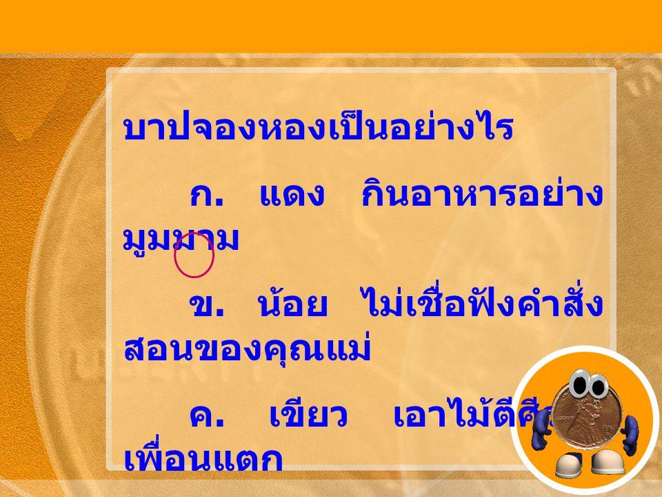 บาปต้นมีกี่ ประการ ก. 5 ประการ ข. 6 ประการ ค. 7 ประการ ง. 8 ประการ