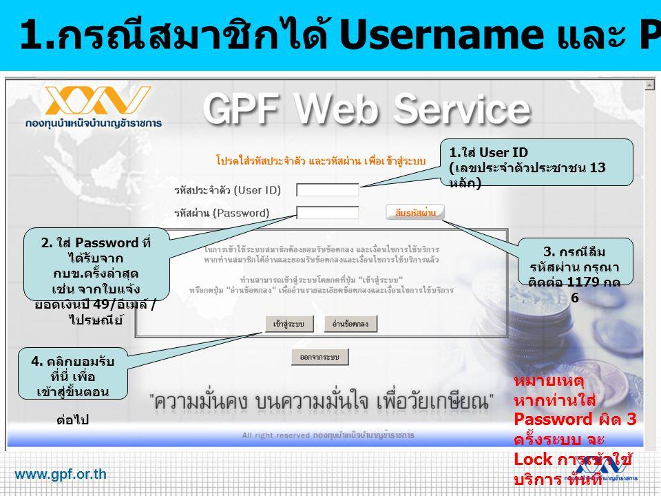 www.gpf.or.th 1. ใส่ User ID ( เลขประจำตัวประชาชน 13 หลัก ) 1. กรณีสมาชิกได้ Username และ Password ครั้งแรก 2. ใส่ Password ที่ ได้รับจาก กบข. ครั้งล่