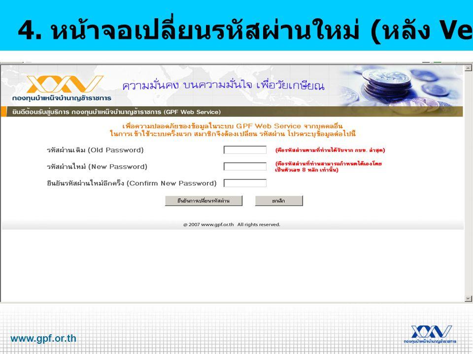www.gpf.or.th 4. หน้าจอเปลี่ยนรหัสผ่านใหม่ ( หลัง Verify First Log On)