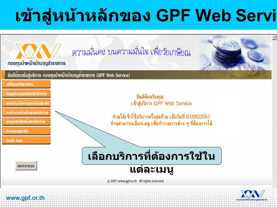 www.gpf.or.th เข้าสู่หน้าหลักของ GPF Web Service เลือกบริการที่ต้องการใช้ใน แต่ละเมนู