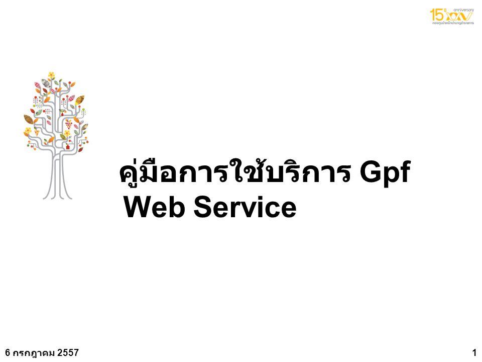 คู่มือการใช้บริการ Gpf Web Service 6 กรกฎาคม 2557 6 กรกฎาคม 2557 6 กรกฎาคม 2557 1