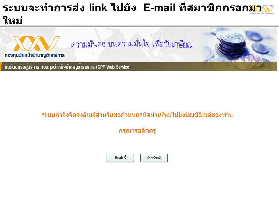 ระบบจะทำการส่ง link ไปยัง E-mail ที่สมาชิกกรอกมา ใหม่ 6 กรกฎาคม 2557 6 กรกฎาคม 2557 6 กรกฎาคม 2557 10