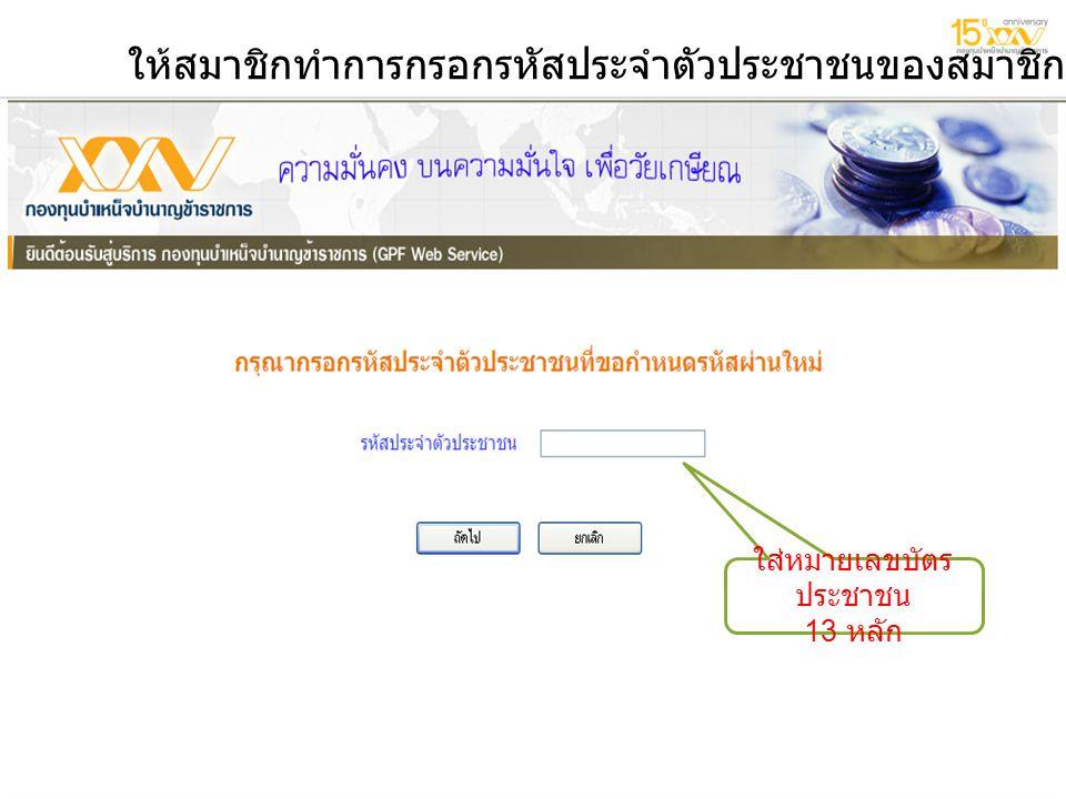 6 กรกฎาคม 2557 6 กรกฎาคม 2557 6 กรกฎาคม 2557 3 ให้สมาชิกทำการกรอกรหัสประจำตัวประชาชนของสมาชิก ดังรูป ใส่หมายเลขบัตร ประชาชน 13 หลัก