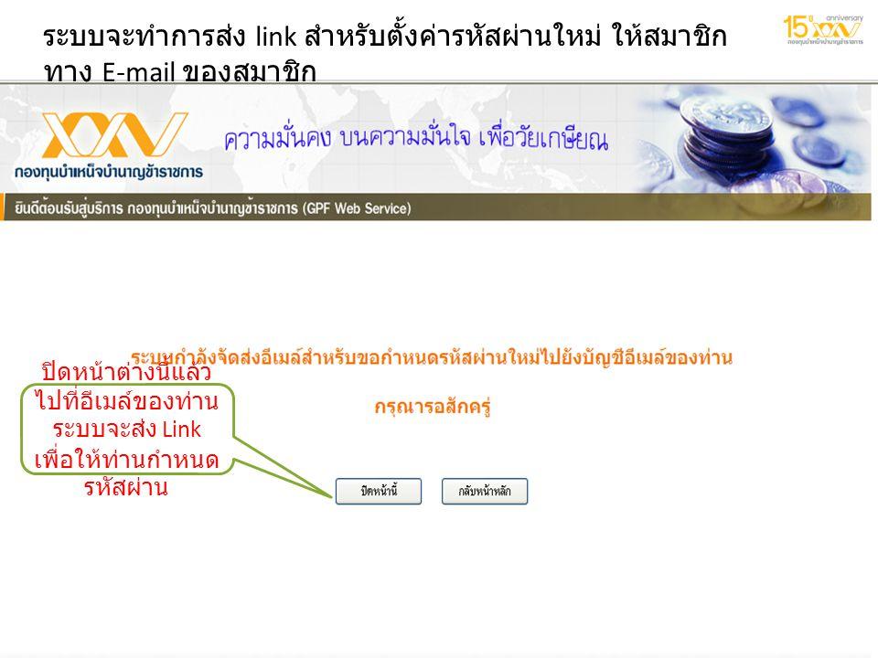 6 กรกฎาคม 2557 6 กรกฎาคม 2557 6 กรกฎาคม 2557 5 ระบบจะทำการส่ง link สำหรับตั้งค่ารหัสผ่านใหม่ ให้สมาชิก ทาง E-mail ของสมาชิก ปิดหน้าต่างนี้แล้ว ไปที่อี