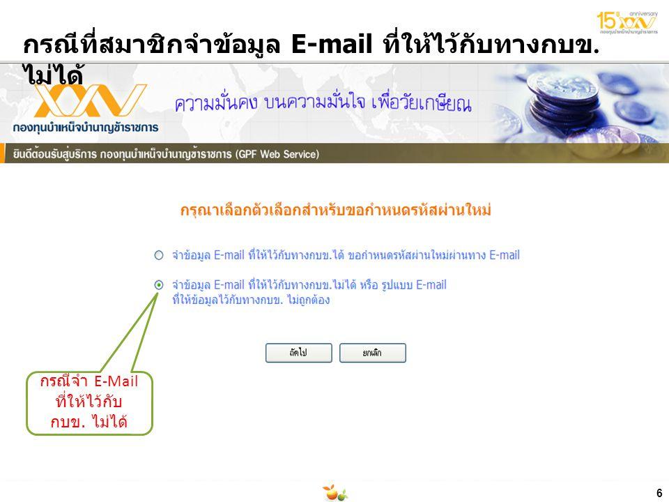 6 กรณีที่สมาชิกจำข้อมูล E-mail ที่ให้ไว้กับทางกบข. ไม่ได้ กรณีจำ E-Mail ที่ให้ไว้กับ กบข. ไม่ได้