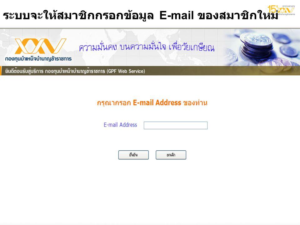 ระบบจะให้สมาชิกกรอกข้อมูล E-mail ของสมาชิกใหม่ 6 กรกฎาคม 2557 6 กรกฎาคม 2557 6 กรกฎาคม 2557 9