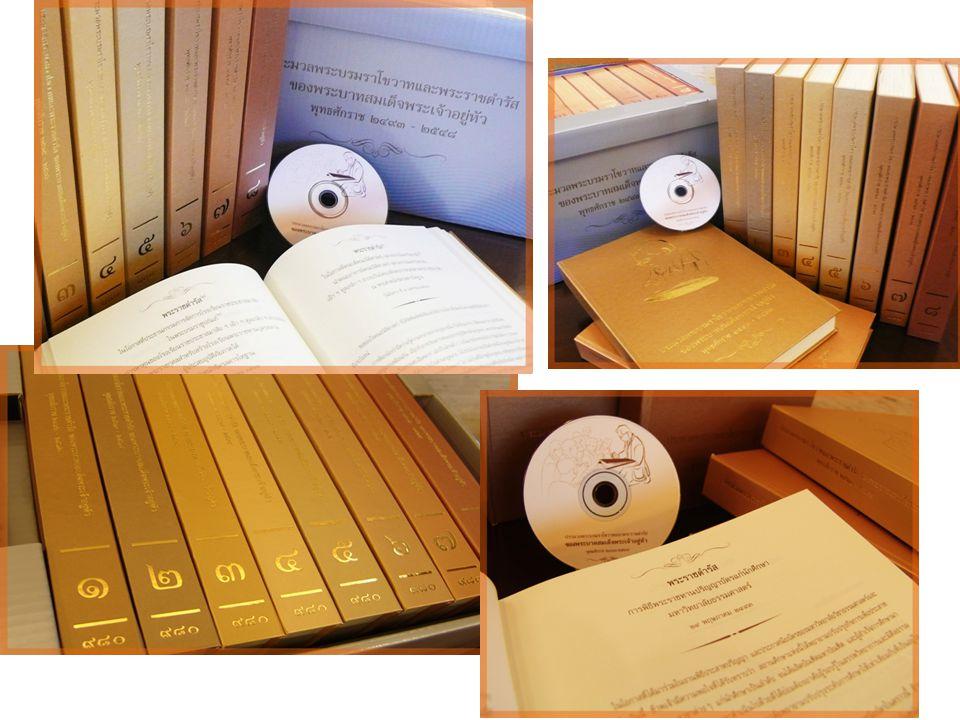 ชุดหนังสือ ประมวลพระบรมราโชวาทและ พระราชดำรัส ของพระบาทสมเด็จพระ เจ้าอยู่หัว พุทธศักราช ๒๔๙๓ - ๒๕๔๘