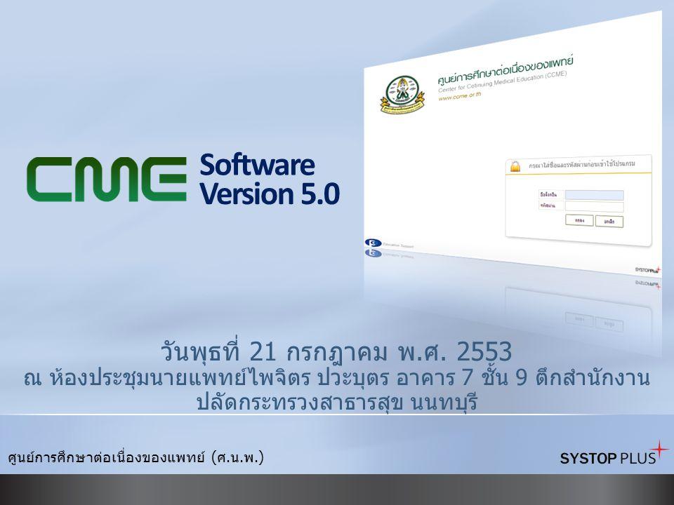 ศูนย์การศึกษาต่อเนื่องของแพทย์ (ศ.น.พ.) Software Version 5.0