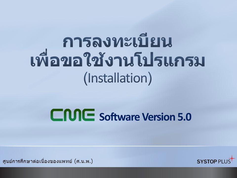 Software Version 5.0
