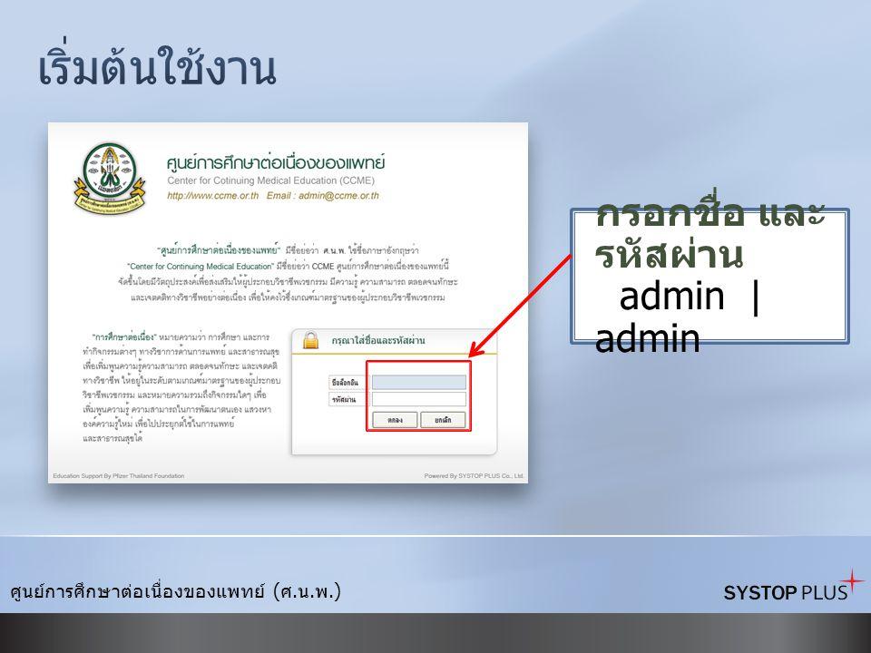 ศูนย์การศึกษาต่อเนื่องของแพทย์ (ศ.น.พ.) กรอกชื่อ และ รหัสผ่าน admin | admin
