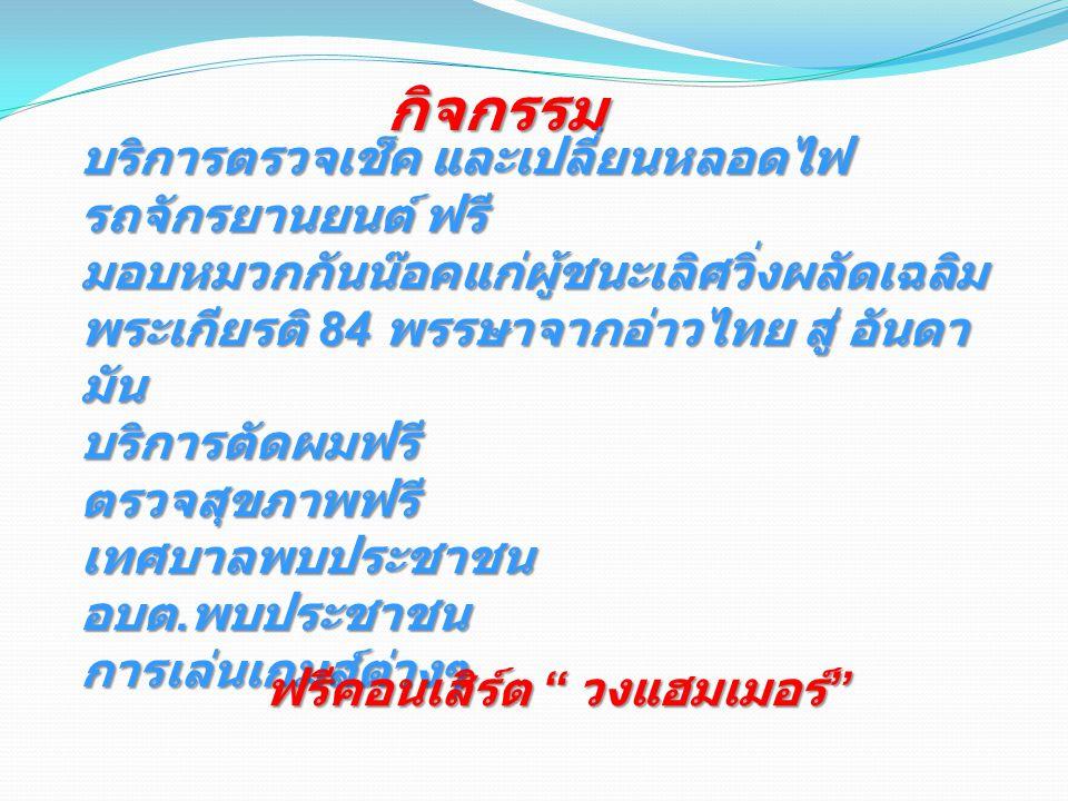 กิจกรรม บริการตรวจเช็ค และเปลี่ยนหลอดไฟ รถจักรยานยนต์ ฟรี มอบหมวกกันน๊อคแก่ผู้ชนะเลิศวิ่งผลัดเฉลิม พระเกียรติ 84 พรรษาจากอ่าวไทย สู่ อันดา มัน บริการตัดผมฟรีตรวจสุขภาพฟรีเทศบาลพบประชาชน อบต.