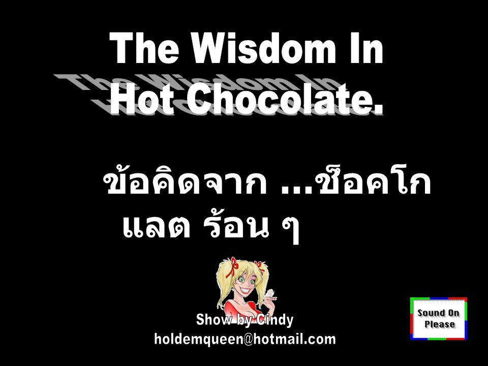 ข้อคิดจาก... ช็อคโก แลต ร้อน ๆ