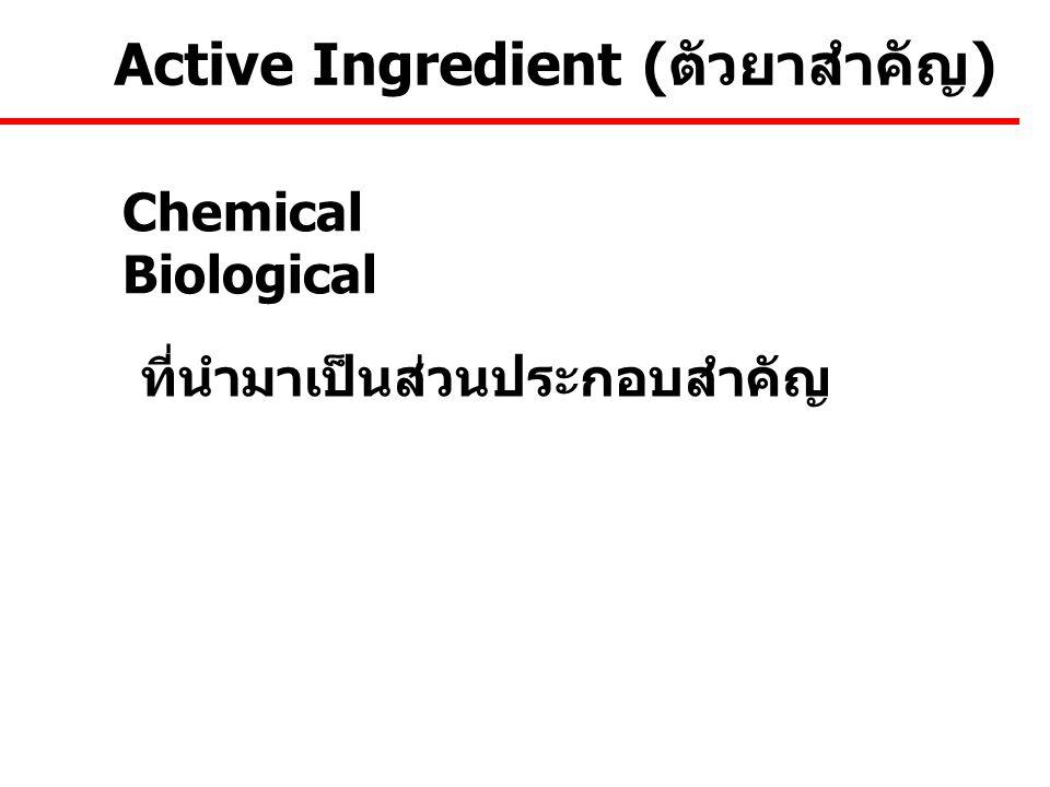 Active Ingredient (ตัวยาสำคัญ) Chemical Biological ที่นำมาเป็นส่วนประกอบสำคัญ