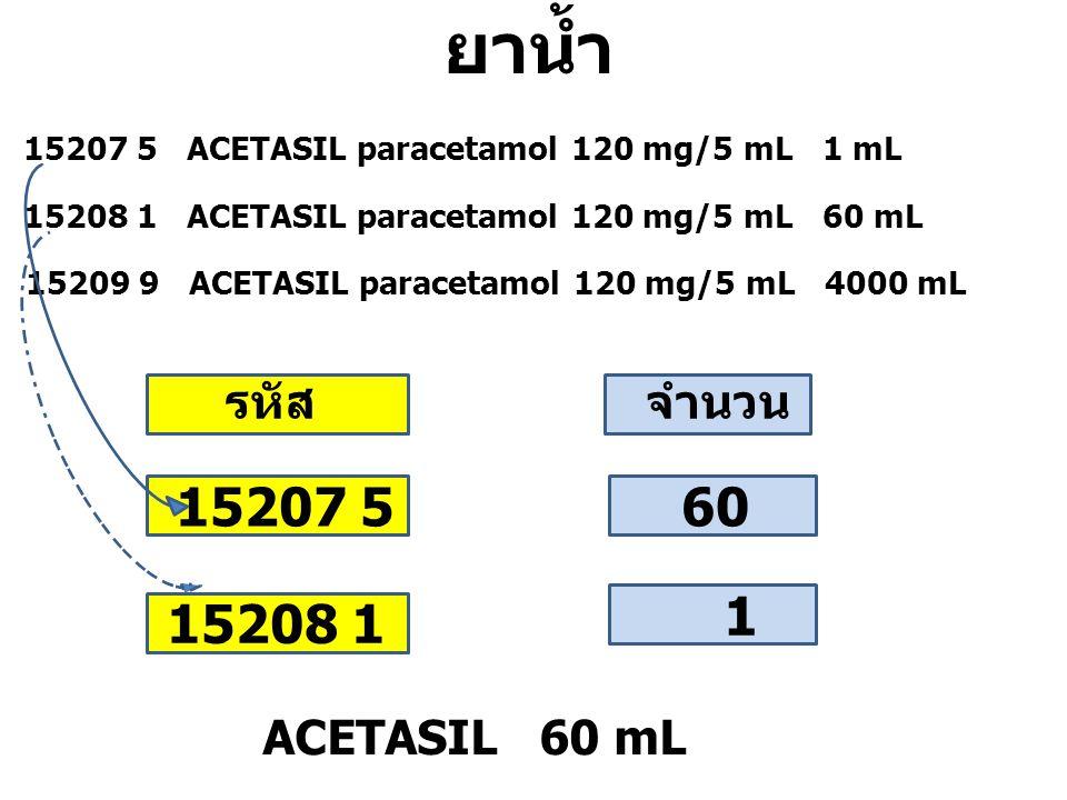 15208 1 ACETASIL paracetamol 120 mg/5 mL 60 mL 15207 5 ACETASIL paracetamol 120 mg/5 mL 1 mL 15209 9 ACETASIL paracetamol 120 mg/5 mL 4000 mL 15207 5