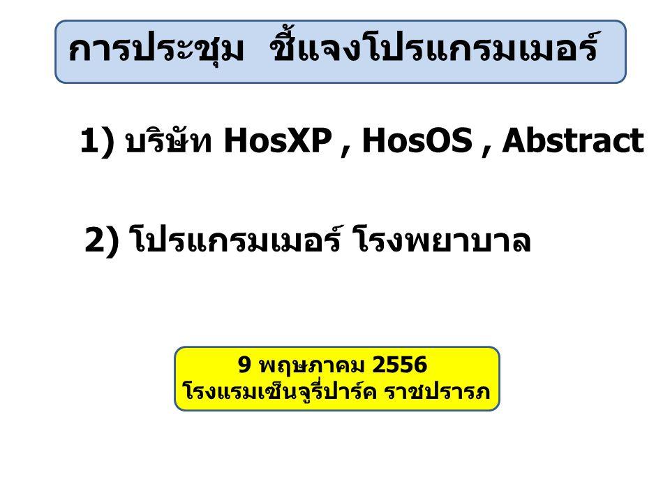การประชุม ชี้แจงโปรแกรมเมอร์ 1) บริษัท HosXP, HosOS, Abstract 2) โปรแกรมเมอร์ โรงพยาบาล 9 พฤษภาคม 2556 โรงแรมเซ็นจูรี่ปาร์ค ราชปรารภ