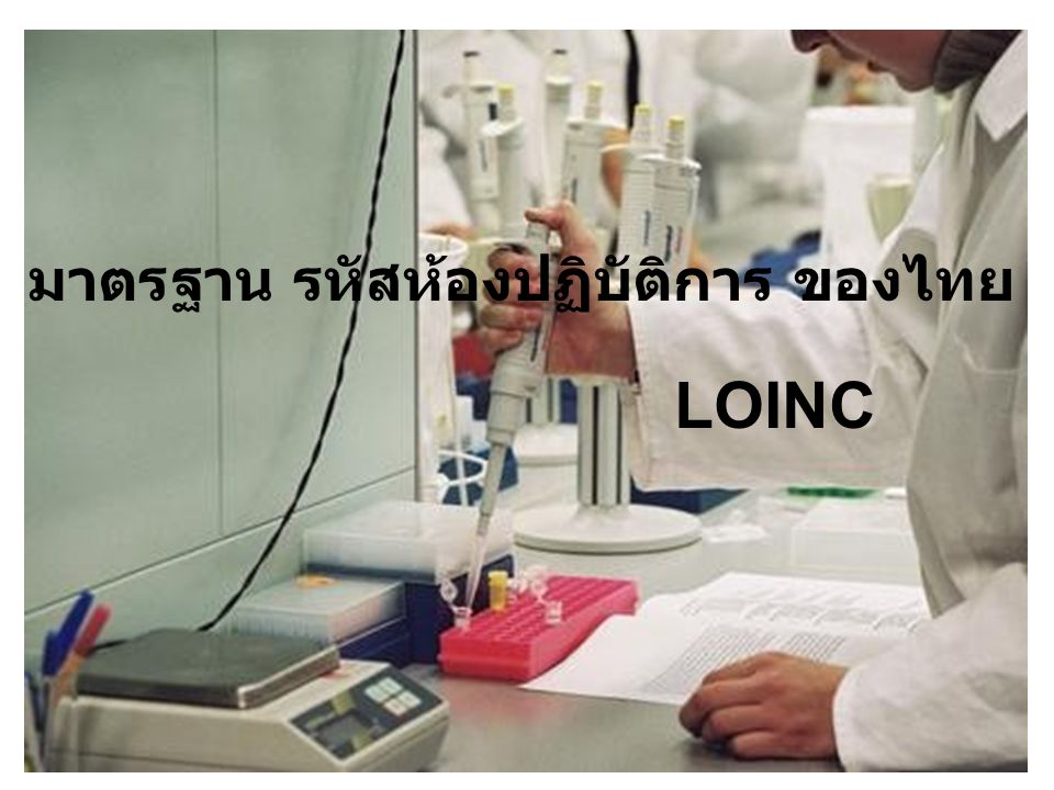 มาตรฐาน รหัสห้องปฏิบัติการ ของไทย LOINC
