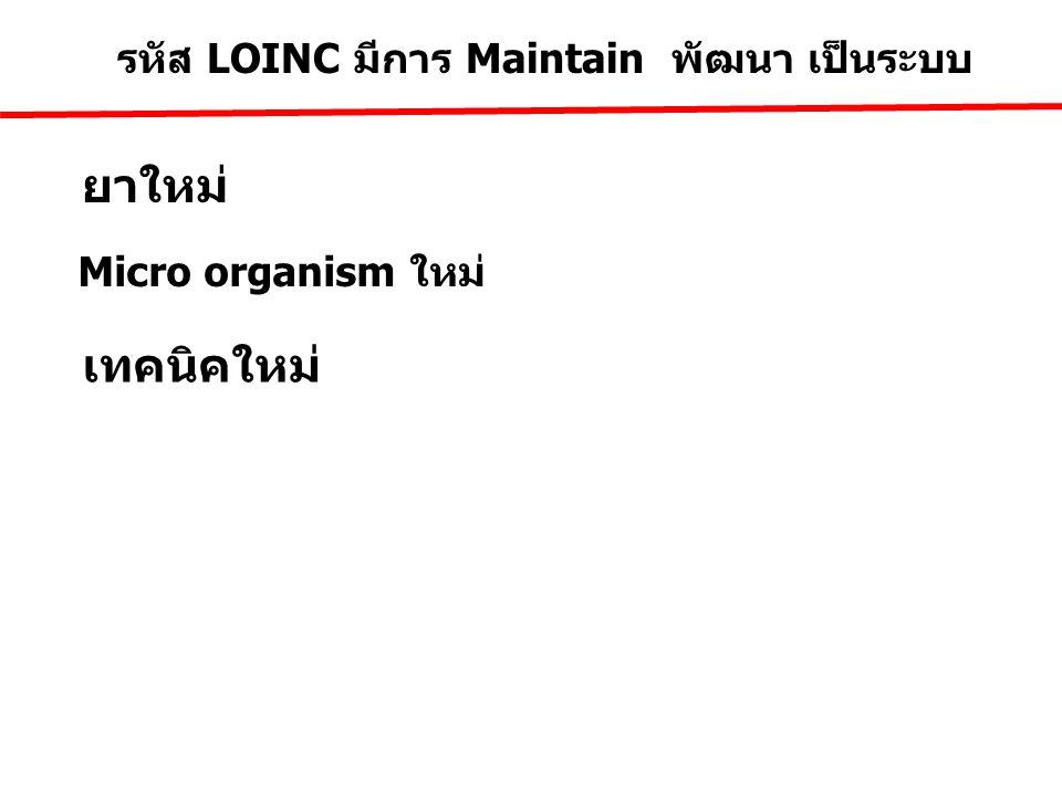 รหัส LOINC มีการ Maintain พัฒนา เป็นระบบ ยาใหม่ Micro organism ใหม่ เทคนิคใหม่