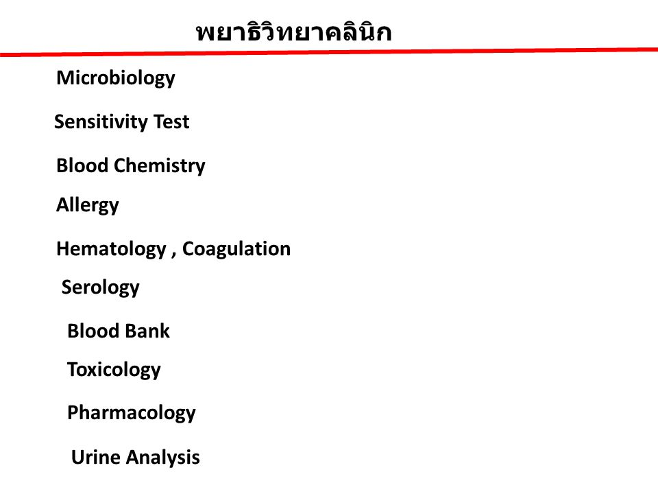 พยาธิวิทยาคลินิก Microbiology Sensitivity Test Blood Chemistry Allergy Hematology, Coagulation Serology Blood Bank Toxicology Pharmacology Urine Analysis
