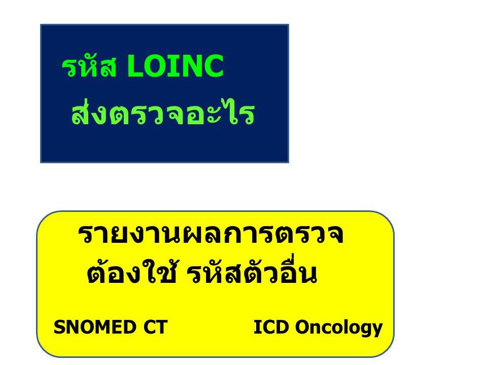 รหัส LOINC ส่งตรวจอะไร รายงานผลการตรวจ ต้องใช้ รหัสตัวอื่น SNOMED CTICD Oncology