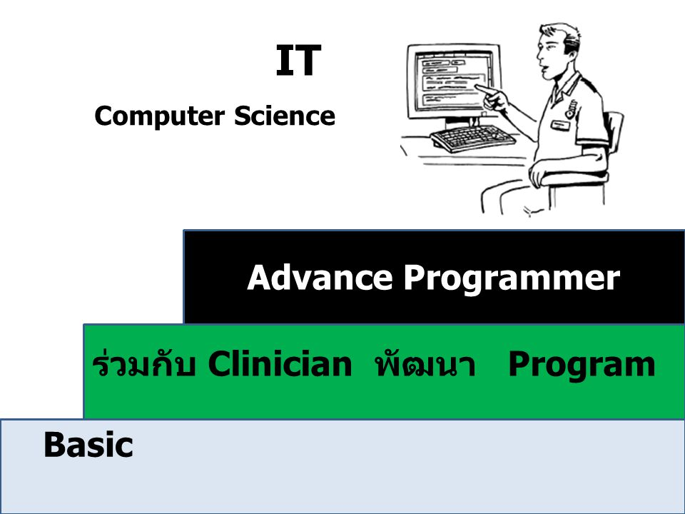 Advance Programmer ร่วมกับ Clinician พัฒนา Program Basic IT Computer Science