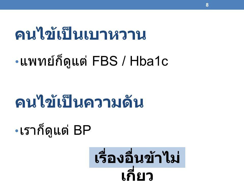คนไข้เป็นเบาหวาน แพทย์ก็ดูแต่ FBS / Hba1c 8 คนไข้เป็นความดัน เราก็ดูแต่ BP เรื่องอื่นข้าไม่ เกี่ยว