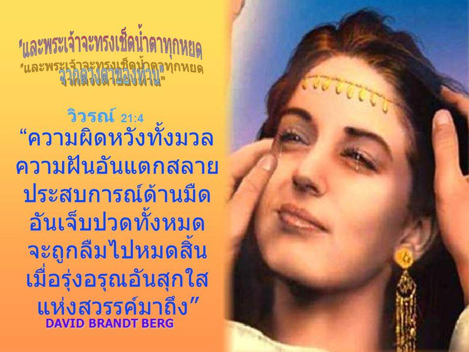 สดุดี 48:14 DAVID BRANDT BERG เมื่อเวลาแห่งความตายมาถึง พระเจ้าจะ ทรงประทานพระหรรษทาน ความสงบ ความรัก การพักผ่อน ความเชื่อ และไม่มี ความกลัว จนที่สุดม