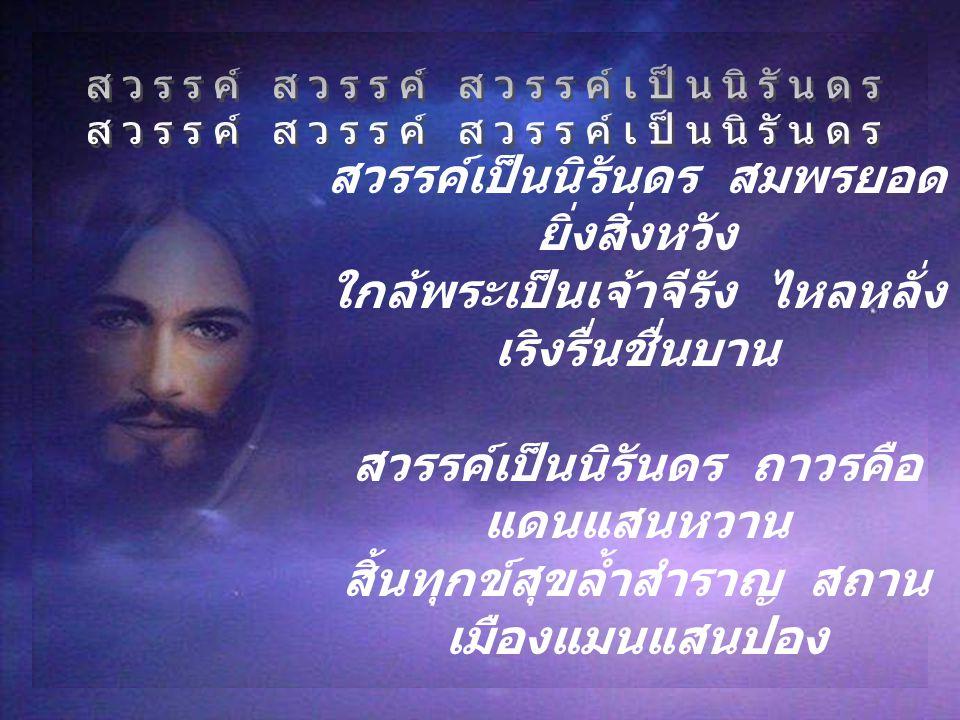 ยอห์น 14:2-3