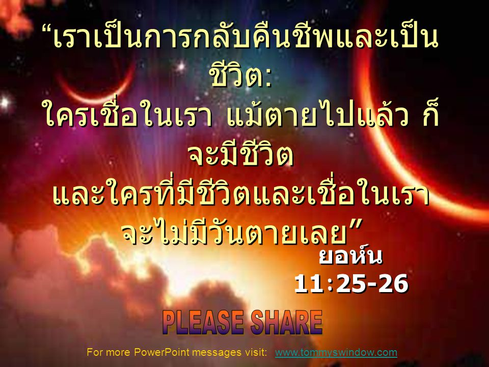 สวรรค์เป็นนิรันดร สมพรยอด ยิ่งสิ่งหวัง ใกล้พระเป็นเจ้าจีรัง ไหลหลั่ง เริงรื่นชื่นบาน สวรรค์เป็นนิรันดร ถาวรคือ แดนแสนหวาน สิ้นทุกข์สุขล้ำสำราญ สถาน เม