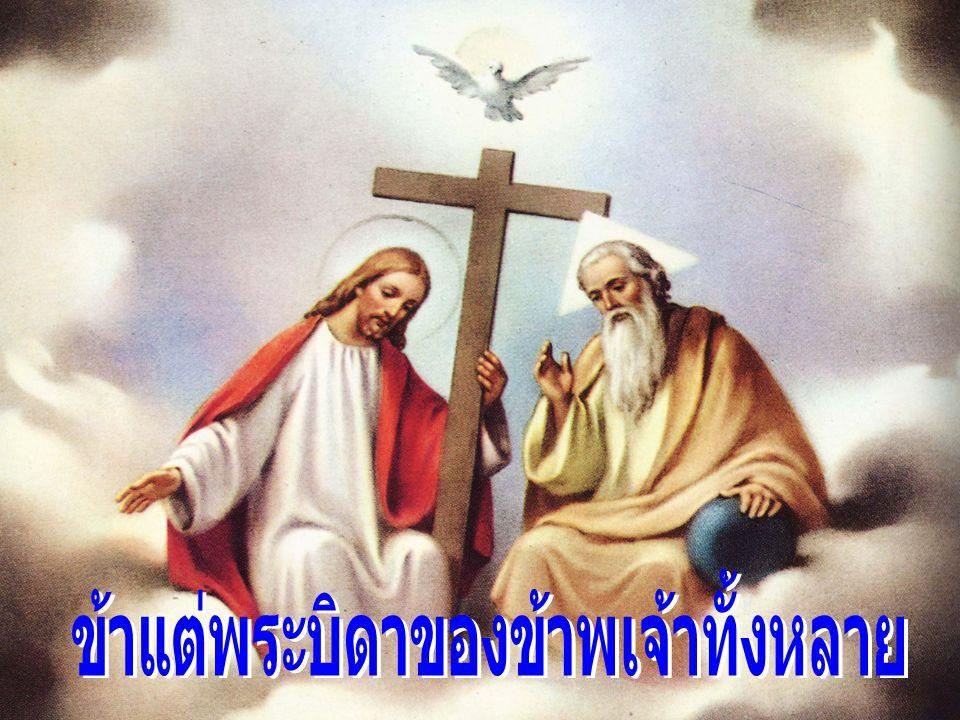 เมื่อครบกำหนดเวลาที่ มารดาและบุตรจะต้อง ทำพิธีชำระมลทินตาม ธรรมบัญญัติของโมเสส โยเซฟและพระนางมา รีย์ได้นำพระกุมารไปที่ กรุงเยรูซาเล็มเพื่อถวาย แด่พระเจ้า ( ลก 2:22)