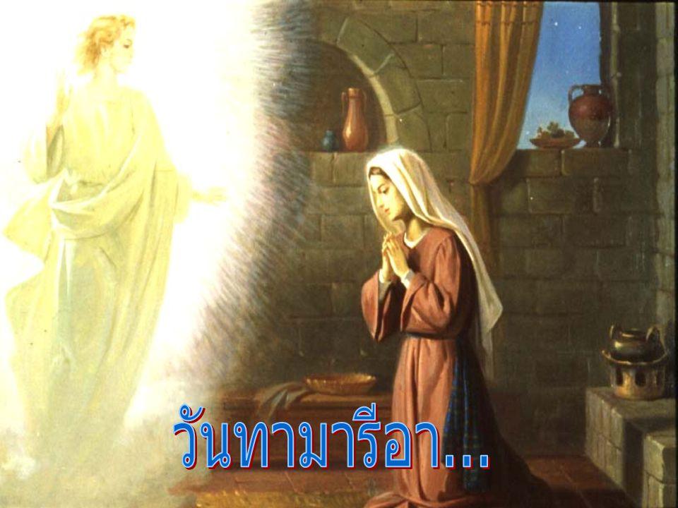 เธอมีบุญยิ่งกว่า หญิงใดๆ และบุตร ของเธอก็มีบุญ ด้วย เธอเป็นสุขที่ เชื่อว่า พระวาจาที่ พระเจ้าได้ตรัสแก่ เธอไว้จะสำเร็จไป ( ลก 1:42,45)