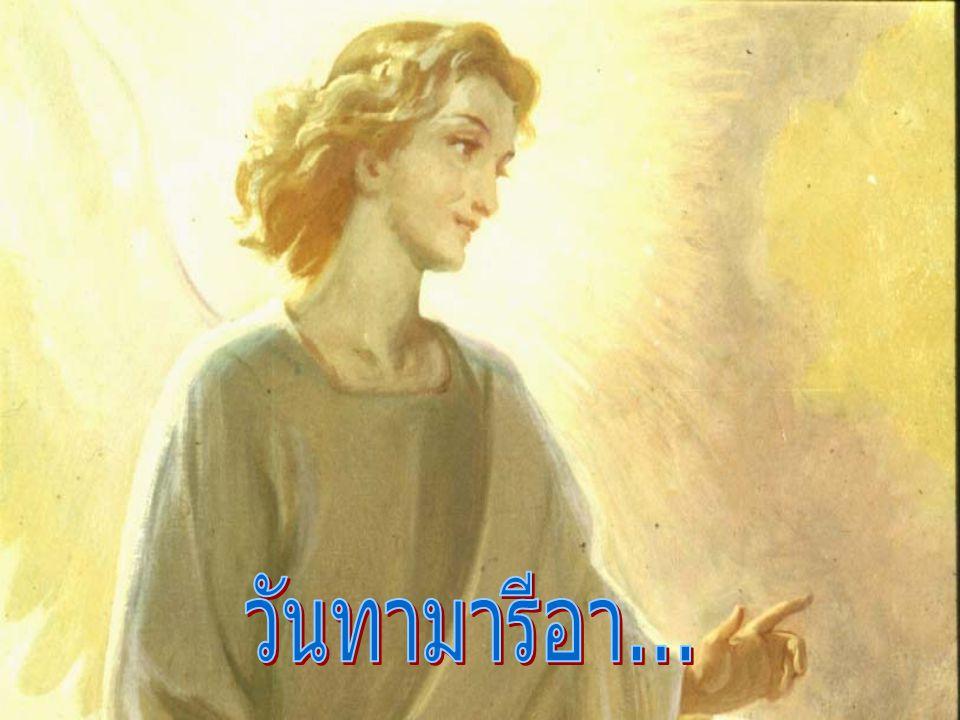 ในวันที่สาม ท่านทั้งสอง จึงพบพระองค์ในพระ วิหาร กำลังนั่งอยู่ ท่ามกลางบรรดา อาจารย์ ทรงฟังและไต่ ถามพวกเขา ทุกคนที่ได้ ฟังพระองค์ต่าง ประหลาดใจใน สติปัญญาและคำตอบ ของพระองค์ ( ลก 2:46-47)