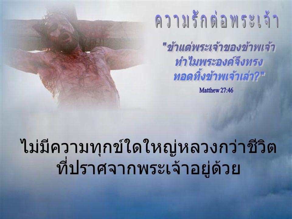 ไม่มีความทุกข์ใดใหญ่หลวงกว่าชีวิต ที่ปราศจากพระเจ้าอยู่ด้วย