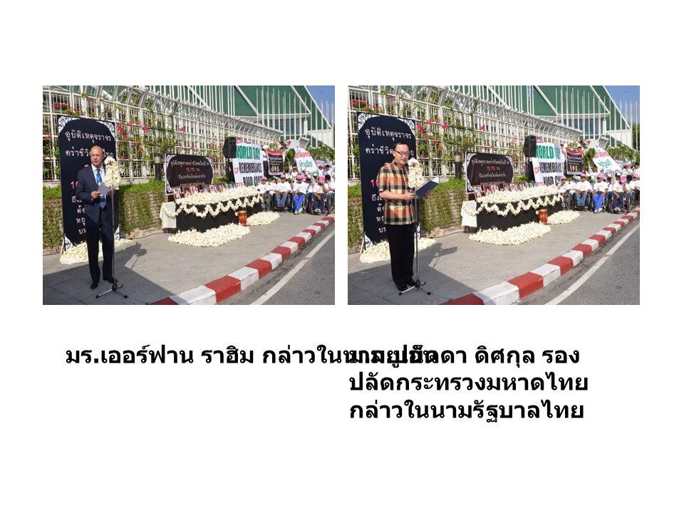 มร. เออร์ฟาน ราฮิม กล่าวในนามยูเอ็นม. ล. ปนัดดา ดิศกุล รอง ปลัดกระทรวงมหาดไทย กล่าวในนามรัฐบาลไทย