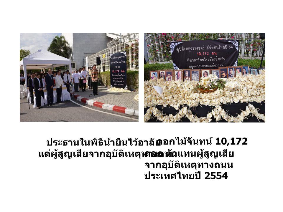 ประธานในพิธีนำยืนไว้อาลัย แด่ผู้สูญเสียจากอุบัติเหตุทางถนน ดอกไม้จันทน์ 10,172 ดอก ตัวแทนผู้สูญเสีย จากอุบัติเหตุทางถนน ประเทศไทยปี 2554