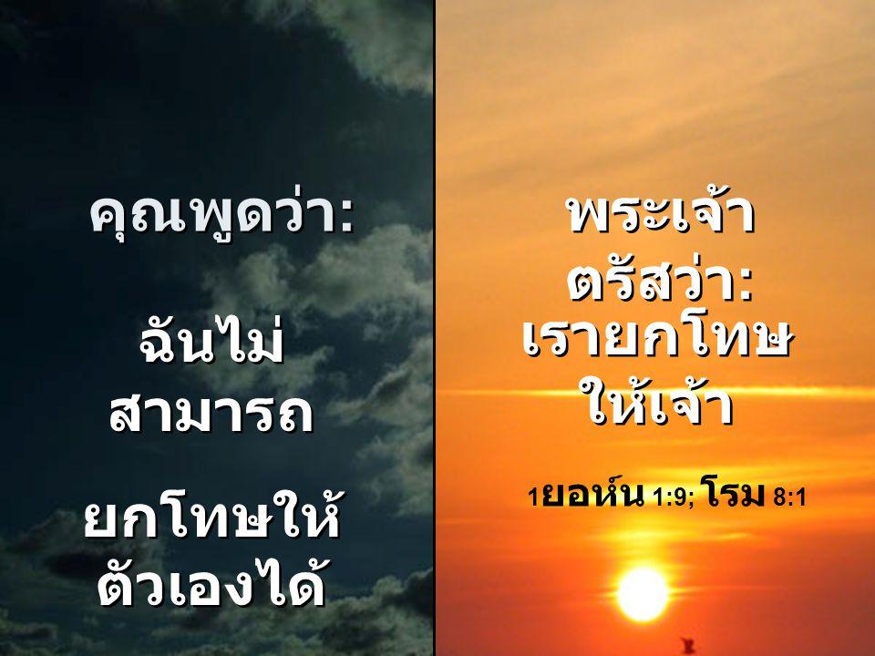 คุณพูดว่า : คุณพูดว่า : มันไม่คุ้มค่า หรอก มันไม่คุ้มค่า หรอก พระเจ้า ตรัสว่า : พระเจ้า ตรัสว่า : มันจะคุ้มค่า แน่ มันจะคุ้มค่า แน่ โรม 8:28