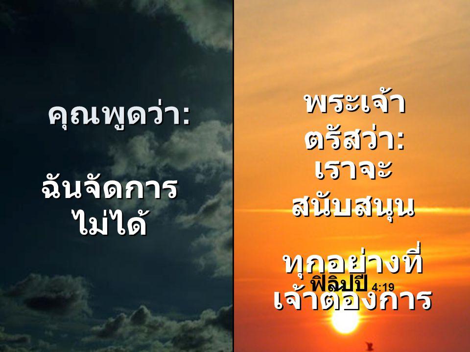 คุณพูดว่า : คุณพูดว่า : ฉันไม่ สามารถ ยกโทษให้ ตัวเองได้ ฉันไม่ สามารถ ยกโทษให้ ตัวเองได้ พระเจ้า ตรัสว่า : พระเจ้า ตรัสว่า : เรายกโทษ ให้เจ้า เรายกโท