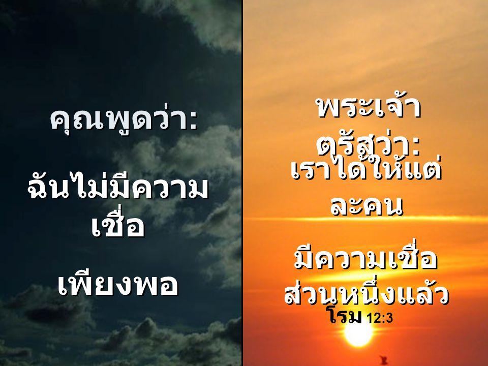 คุณพูดว่า : คุณพูดว่า : ฉันวิตกกังวล และเครียด เสมอ ฉันวิตกกังวล และเครียด เสมอ พระเจ้า ตรัสว่า : พระเจ้า ตรัสว่า : จงมอบความ ห่วงใย ทั้งสิ้นไว้ให้ เร