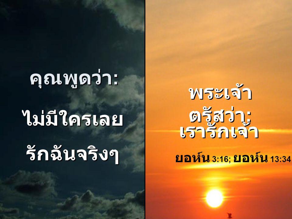 คุณพูดว่า : คุณพูดว่า : ฉันเหนื่อย เกินไปแล้ว ฉันเหนื่อย เกินไปแล้ว พระเจ้า ตรัสว่า : พระเจ้า ตรัสว่า : เราจะให้ การพักผ่อน แก่เจ้า เราจะให้ การพักผ่อ