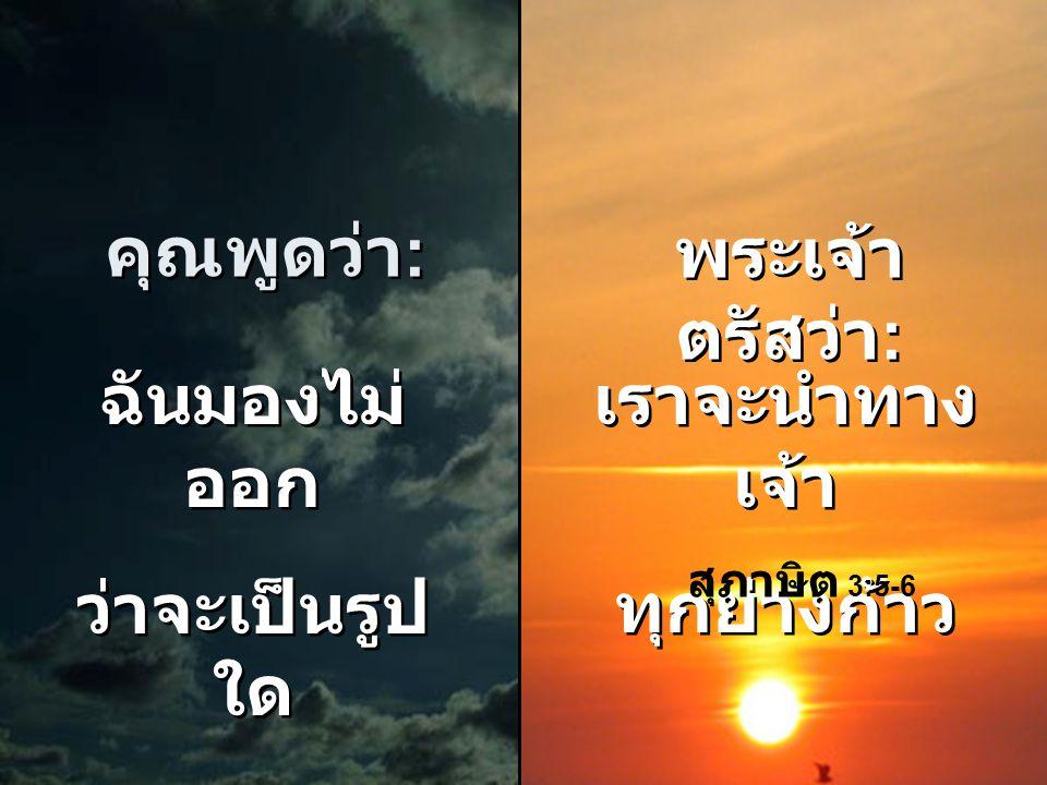 คุณพูดว่า : คุณพูดว่า : ฉันไปต่อ ไม่ไหวแล้ว ฉันไปต่อ ไม่ไหวแล้ว พระเจ้า ตรัสว่า : พระเจ้า ตรัสว่า : พระหรรษทาน ของเรา เพียงพอ พระหรรษทาน ของเรา เพียงพ