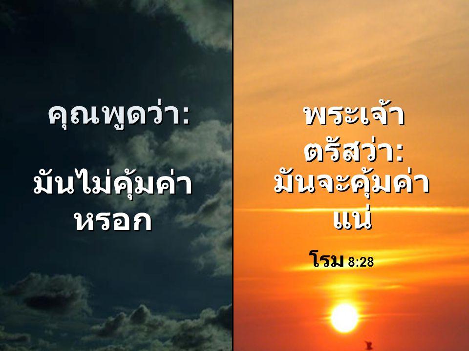 คุณพูดว่า : คุณพูดว่า : ฉันไม่สามารถ ฉันไม่สามารถ พระเจ้า ตรัสว่า : พระเจ้า ตรัสว่า : เราสามารถ เราสามารถ 2 โครินธ์ 9:8