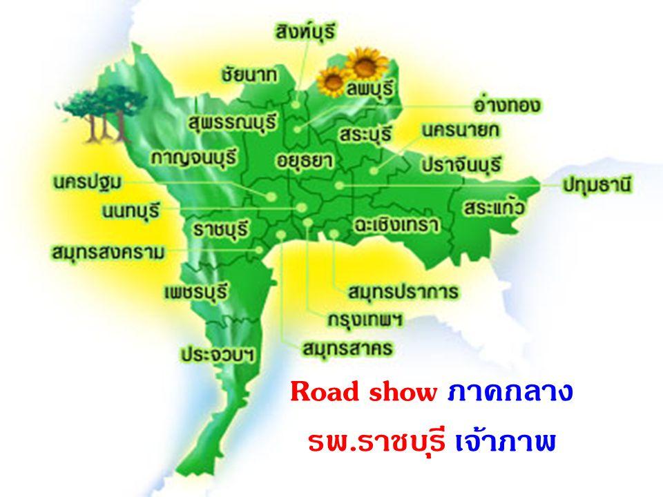Road show ภาคกลาง รพ.ราชบุรี เจ้าภาพ