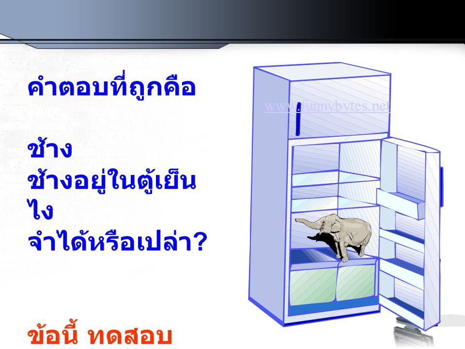 คำตอบที่ถูกคือ ช้าง ช้างอยู่ในตู้เย็น ไง จำได้หรือเปล่า ? ข้อนี้ ทดสอบ ความจำ www.funnybytes.net